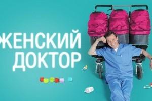 Женский доктор 2 сезон содержание всех серий