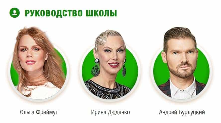 "Преподаватели ""Школы Леди"" 3 сезона"