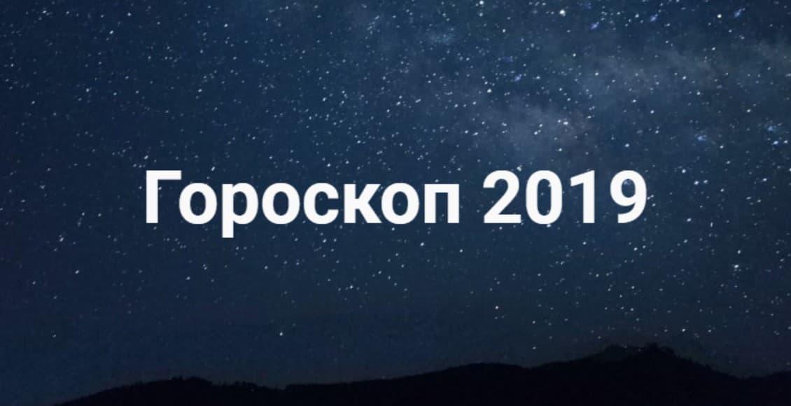 Гороскоп Телец на Июнь 2019 года