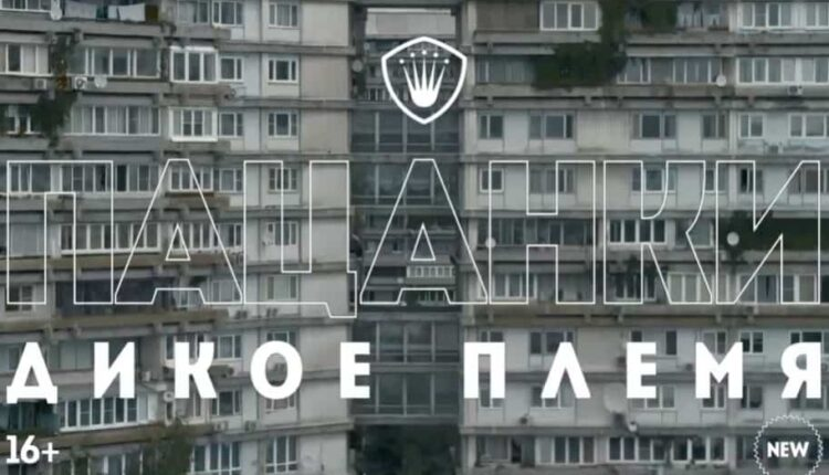 "Шоу ""Пацанки"" 4 сезон ""Дикое племя"" на Пятнице"